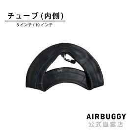 AirBuggy 8インチ・10インチ スペアチューブ(内側)[タイヤ シングルタイヤ ペットカート バギー][M便 1/2]