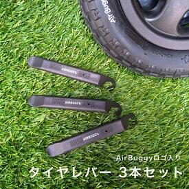 タイヤレバー 3本セット[タイヤ チューブ 交換 工具 ネコポス便対応][M便 1/8]