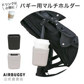 [AirBuggy オリジナル] e*BUGGY HOLDER/イーバギーホルダー[ペットカート ドリンクホルダー]