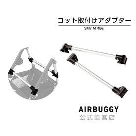 AirBuggy for dog DOME SM/M 取付用アダプター[ペットカート ドッグカート 小型犬 中型犬]