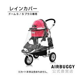 AirBuggy for dog DOME コットS/コットSプラス専用レインカバー[ペットカート ドッグカート 交換 パーツ]