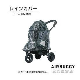 AirBuggy for dog DOME SMサイズ専用レインカバー[ペットカート ドッグカート 交換 パーツ]