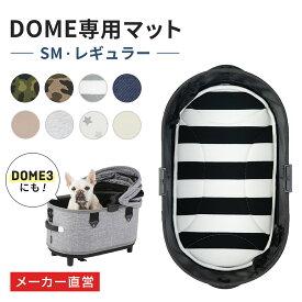 エアバギー ドーム3 レギュラー / ドーム1・2 SM 専用マット[底 敷物 パッド ペットマット DOME ペットカート オプション AD21SS]