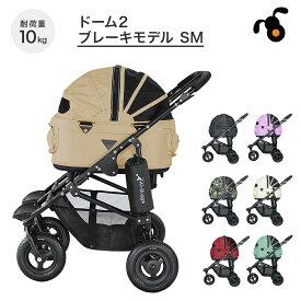【正規保証】 エアバギー ドーム2 ブレーキモデル SM[犬熱中症 移動 ケージ キャンプ 旅行 ペットカート ドッグカート]