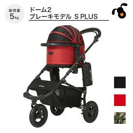 【正規保証】 エアバギー ドーム2 ブレーキモデル COT S PLUS [猫 ウサギ 小動物 犬 ケージ 小型犬 ペット ドッグ カート]