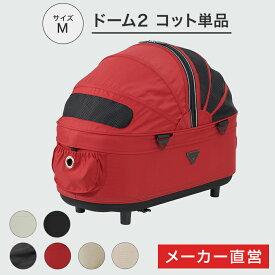 【正規保証】 エアバギー ドーム2 コット M 単品[犬熱中症 多頭 移動 ケージ キャンプ 旅行 ペットカート ドッグカート AD21SS]