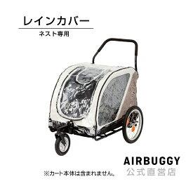 AirBuggy for dog ネスト専用レインカバー[犬 移動 ケージ ペットカート ドッグカート 雨除け レインカバー]