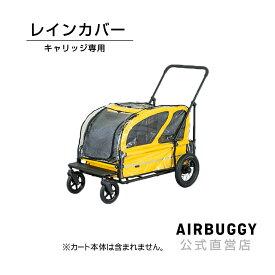 AirBuggy for dog キャリッジ専用 レインカバー[犬 移動 ケージ ペットカート ドッグカート 雨除け シニア 飛沫対策]