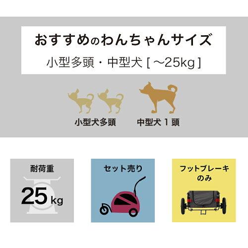 中型犬・小型多頭飼いにおすすめ!ペットカート&ドッグカート「トゥインクル(〜25kgまで)」