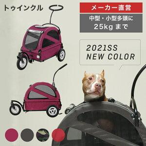 \メーカー直営!正規保証品/エアバギー トゥインクル[犬 移動 避難 防災 ケージ キャンプ 旅行 ペットカート 中型犬 小型犬 多頭飼い 耐荷重25kg AD21SS]