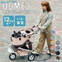 \公式ストア!新色登場/エアバギー ペットカート 新モデル ドーム3 レギュラー[DOME3 正規保証 柴犬 12kg 多頭 イ…