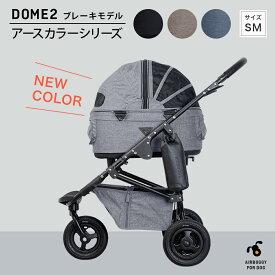 エアバギー ドーム2 ブレーキモデル アースシリーズ SMセット[犬 カート ペットカート]