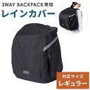 エアバギー 3ウェイバックパック レギュラーサイズ専用 レインカバー 単品[ペットリュック オプション 雨 カッパ 梅雨…