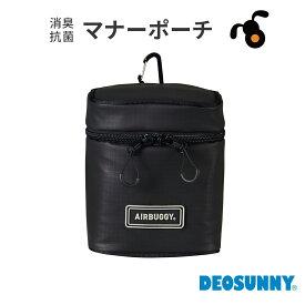 AirBuggyオリジナル プーチホルダー[犬 マナー エチケット ポーチ]