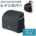 エアバギー 3ウェイバックパック ワイドサイズ専用 レインカバー 単品[ペットリュック オプション 雨 カッパ 梅雨 リ…