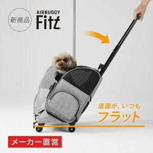 \新色登場/ペットキャリー エアバギーフィット [キャリー コロコロ 移動 ローラー ペット 犬 猫 小型犬 中型犬 ペットキャリーバッグ ペットバッグ 旅行 おでかけ 多頭 ドライブBOX 10kg 8kg