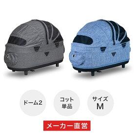 【正規保証】エアバギー ドーム2 コット M(単品) スペシャルエディション[犬 ケージ ベッド ペット ドッグ]