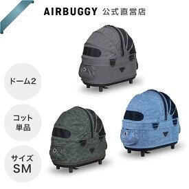 【正規保証】エアバギー ドーム2 コット SM 単品 スペシャルエディションシリーズ[ケージ ペット ドッグ]