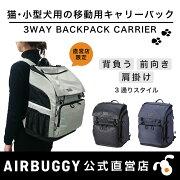 3WAYBACKPACKCARRIER[3ウェイバックパックキャリー]【猫・小型犬対応】【キャリーバッグ】【バックパック】