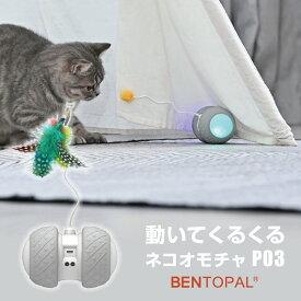 BENTOPAL (ベントパル) P03 猫用おもちゃ/ オートマチックキャットトイ AUTOMATIC CAT TOY[室内 ねこじゃらし ころころ 遊び Hikakin TV ヒカキン]