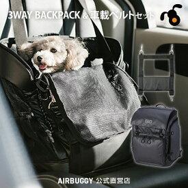 ペットリュック&車載ベルトセット[3ウェイバックパック 3waybackpack ペットキャリー ドライブボックス 車 通院 避難 ISOFIX エアバギー 犬 猫 小型犬 軽量 10kg AD21SS]
