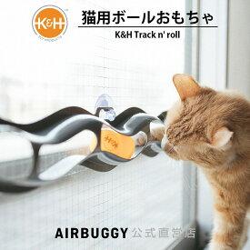 K&H 猫用ボールおもちゃ/トラックンロール[室内 遊び 爪とぎ おもちゃ 爪みがき]