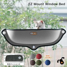 K&H 猫 窓用 ベッド / 吸盤型 ウインドウベッド[ハンモック 窓貼付け テラス 昼寝 ひなたぼっこ ペット キャット ウィンドウベッド Ez Mount Window Bed]
