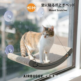 K&H 猫用爪とぎおもちゃ/ マウントスクラッチャー[爪とぎ つめとぎ 爪みがき]