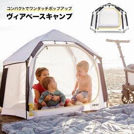 ヴィア・ベースキャンプ VEER BASECAMP[子供用プレイヤード テント 屋外 日よけ アウトドア 公園] 【AIRBUGGY】