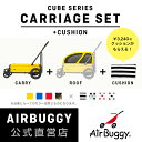 【CARRIAGE】台車・ルーフ部分 & CARRIAGE CUSSION(キャリッジクッション) 3点セット