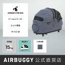 【公式直営店】【直営店限定】AirBuggy for dog エアバギー ドッグカート ペットカート DOME2 ドーム2 コット単品 Mサイズ [テクスチャー...