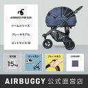 【公式直営店】AirBuggy for dog エアバギー ドッグカート ペットカート DOME2 ドーム2 ブレーキモデル Mサイズ [テクスチャーデニム(T...