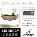 MOUNT WINDOW BED [マウントウィンドウベッド] 猫 ベッド キャット【あす楽対応】【RCP】
