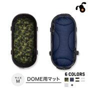【ペットカート用】DOME&DOME2専用マット[M用]【あす楽対応】【RCP】