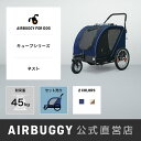 【公式直営店】ペットカート ドッグカート エアバギー ネスト【あす楽対応】【RCP】