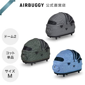 【正規保証】エアバギー ドーム2 コット M(単品) スペシャルエディション[ 犬 ケージ ベッド ペット ドッグ]
