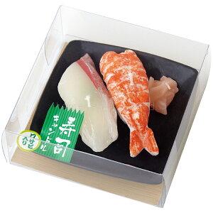 kameyama candle カメヤマ 個人の好物シリーズキャンドル 寿司キャンドルB(エビ・ハマチ)サビ入