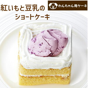 コミフ 紅いもと豆乳のショートケーキ ペットケーキ 誕生日ケーキ バースデーケーキ 犬用 ワンちゃん用