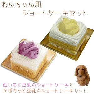 わんちゃんお誕生日ケーキセット 紅いもと豆乳のショートケーキとかぼちゃと豆乳のショートケーキのセット 送料無料(※一部地域除く)