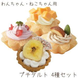 季節限定 バナナタルトが入ったプチタルトケーキセット (バナナ、苺、栗、チーズ) 誕生日ケーキ バースデーケーキ いぬ用 ねこ用 ペットケーキ