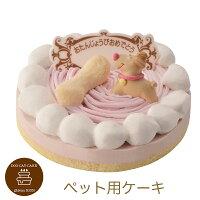 記念日ケーキストロベリー誕生日ケーキバースデーケーキワンちゃん用犬用ケーキペットライブラリーorpartnerfoods