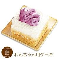 コミフ紅いもと豆乳のショートケーキペットケーキ誕生日ケーキバースデーケーキ犬用ワンちゃん用