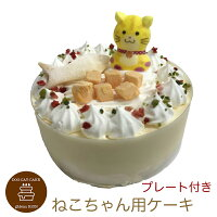 ねこちゃん大好き!猫用ケーキ誕生日ケーキ猫用レアチーズケーキペットケーキ誕生日ケーキバースデーケーキペット用ケーキ