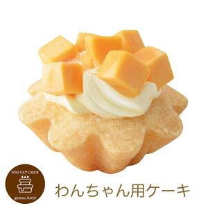 プチタルト チーズのタルトケーキ 誕生日ケーキ バースデーケーキ ワンちゃん用 犬用 ワンちゃん用 (ペットライブラリー or partnerfoods)