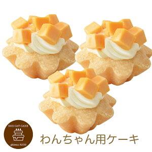 プチタルト チーズのタルトケーキ 3個 誕生日ケーキ バースデーケーキ ワンちゃん用 犬用 ワンちゃん用 (ペットライブラリー or partnerfoods)