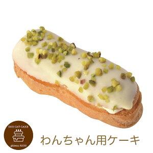 エクレア パンプキン味 誕生日ケーキ わんちゃん用 犬用 ワンちゃん用 ペットケーキ (ペットライブラリー or partnerfoods)