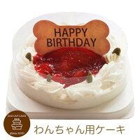 コミフいちごのバースデーケーキペットケーキ誕生日ケーキバースデーケーキ犬用ワンちゃん用送料無料(※一部地域除く)