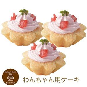 プチタルトいちごのタルトケーキ 3個 誕生日ケーキ バースデーケーキ ワンちゃん用 犬用 ワンちゃん用 (ペットライブラリー or partnerfoods)