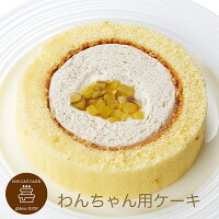 コミフロールケーキマロンペットケーキ誕生日ケーキバースデーケーキ犬用ワンちゃん用