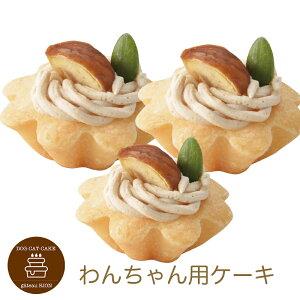 プチタルト 栗のタルトケーキ 3個 誕生日ケーキ バースデーケーキ ワンちゃん用 犬用 ワンちゃん用 (ペットライブラリー or partnerfoods)